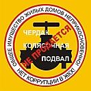 Нет коррупции в ЖКХ!