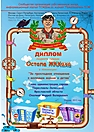 Галерея дипломантов премии Остапа ЖКХа-ха